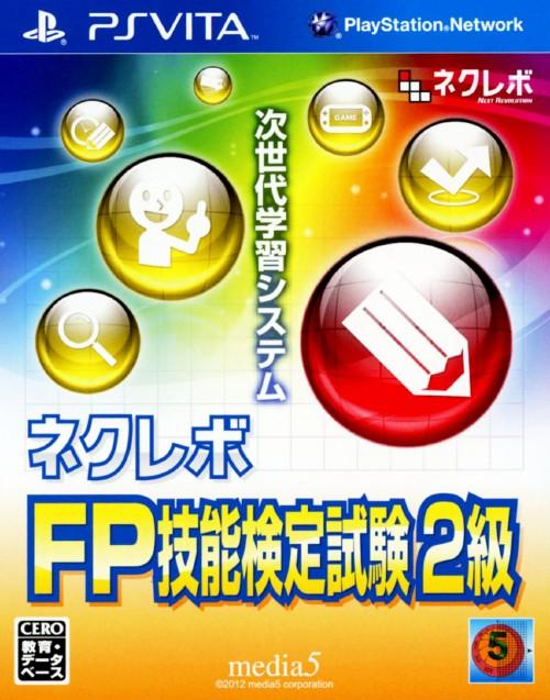 【中古】ネクレボ FP技能検定試験2級