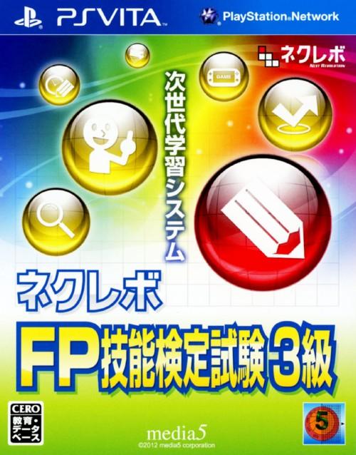 【中古】ネクレボ FP技能検定試験3級