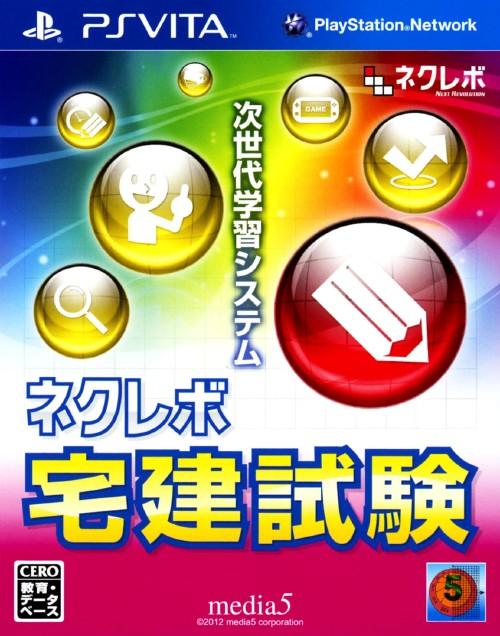 【中古】ネクレボ 宅建試験