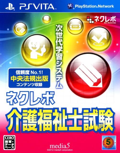 【中古】ネクレボ 介護福祉士試験
