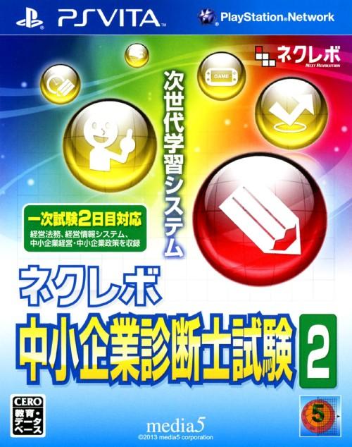 【中古】ネクレボ 中小企業診断士試験2