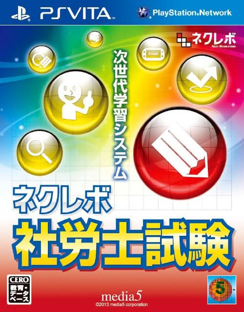 【中古】ネクレボ 社労士試験