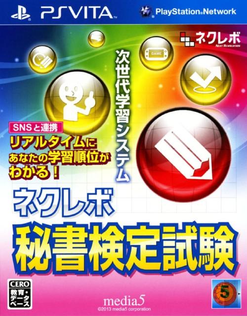 【中古】ネクレボ 秘書検定試験