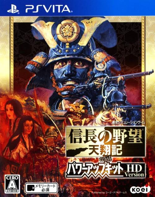 【中古】信長の野望 天翔記 with パワーアップキット HD version