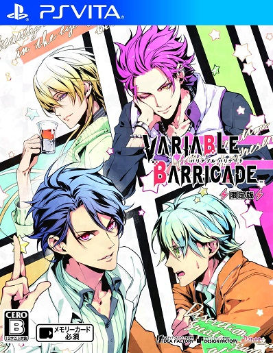 【中古】VARIABLE BARRICADE (限定版)