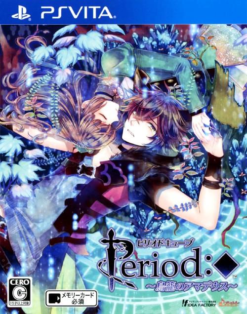 【中古】ピリオドキューブ 〜鳥籠のアマデウス〜