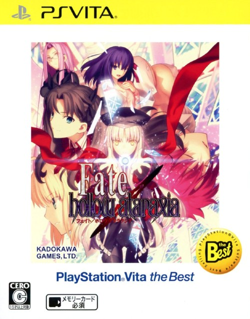 【中古】Fate/hollow ataraxia PlayStation Vita the Best