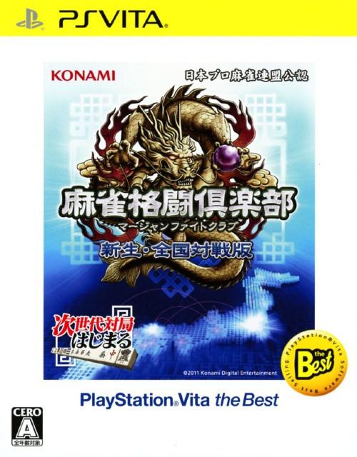 【中古】麻雀格闘倶楽部 新生・全国対戦版 PlayStation Vita the Best