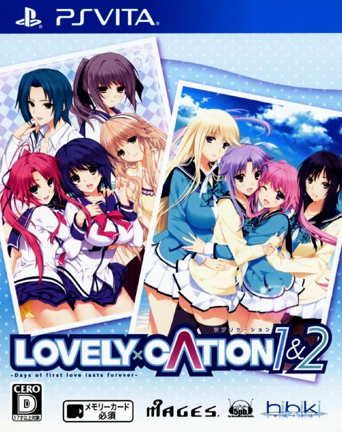 【中古】LOVELY×CATION 1&2