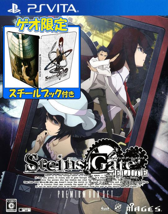 【新品】【ゲオ限定】STEINS;GATE ELITE 完全受注生産限定版+スチールブック (限定版)