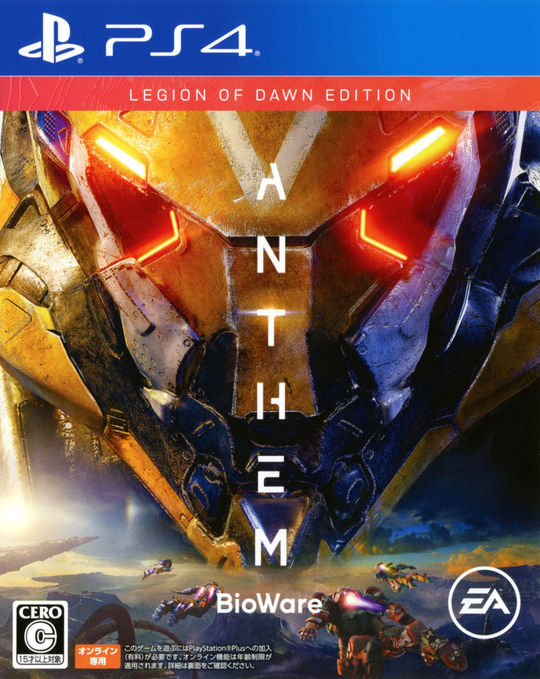 【中古】Anthem Legion of Dawn Edition (限定版)