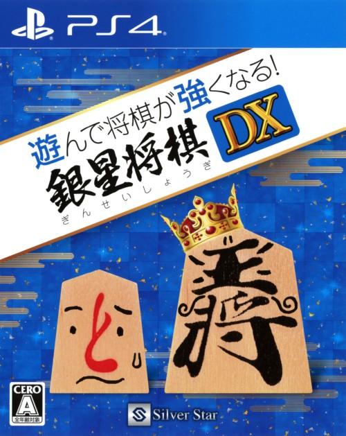 【中古】遊んで将棋が強くなる!銀星将棋DX