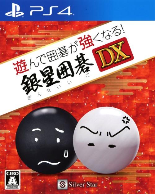 【新品】遊んで囲碁が強くなる!銀星囲碁DX