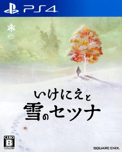 【中古】いけにえと雪のセツナ