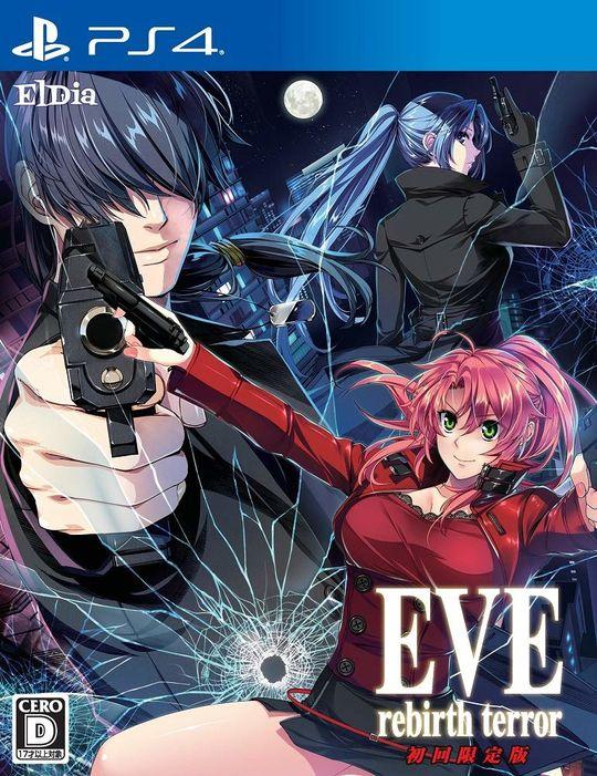 【中古】EVE rebirth terror 初回限定版 (限定版)