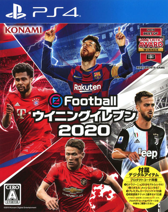 【中古】eFootball ウイニングイレブン 2020