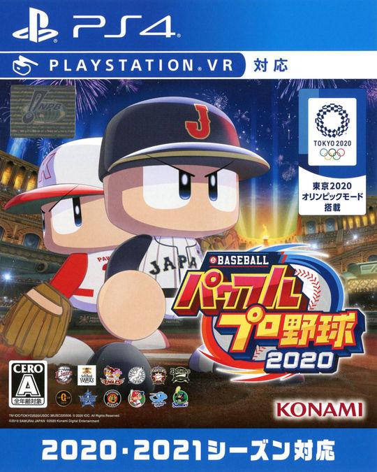 【新品】eBASEBALLパワフルプロ野球2020