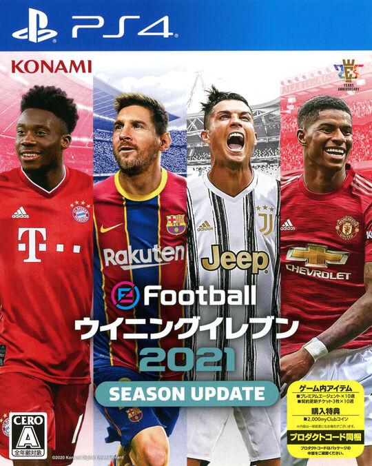 【新品】eFootball ウイニングイレブン 2021 SEASON UPDATE