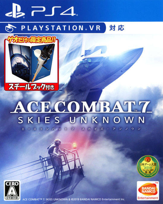 PS4 PS4 ACE COMBAT™ 7: SKIES UNKNOWN ゲオ限定 スチールブック GEO steelbook