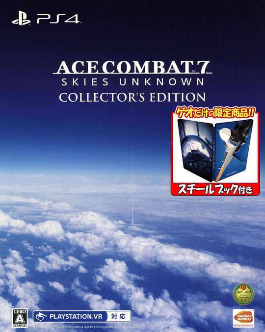 【新品】【ゲオ限定】ACE COMBAT 7: SKIES UNKNOWN COLLECTOR'S EDITION 初回生産限定版+スチールブック(限定版)