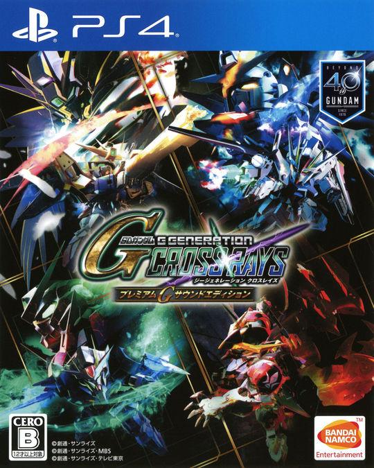 【新品】SDガンダム ジージェネレーション クロスレイズ プレミアムGサウンドエディション (限定版)