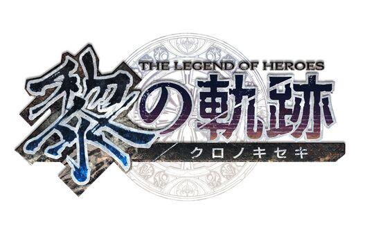 【新品】英雄伝説 黎の軌跡 SPRIGGAN Edition