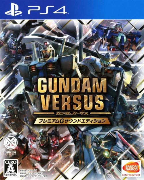 【中古】GUNDAM VERSUS プレミアムGサウンドエディション (限定版)