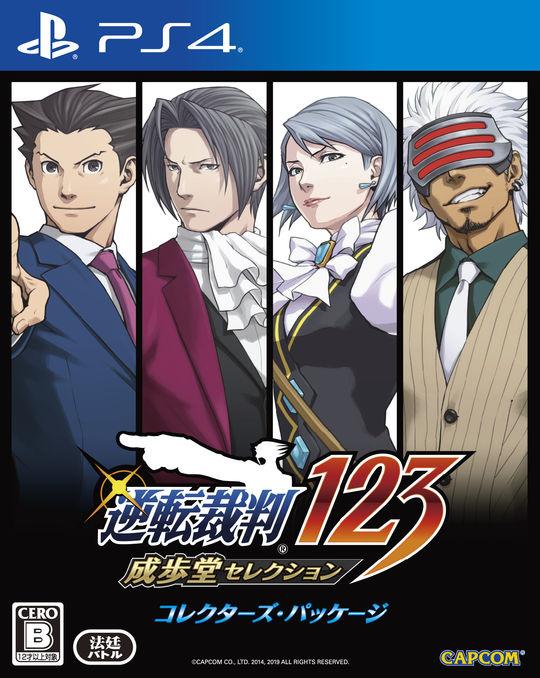 【中古】逆転裁判123 成歩堂セレクション コレクターズ・パッケージ (限定版)