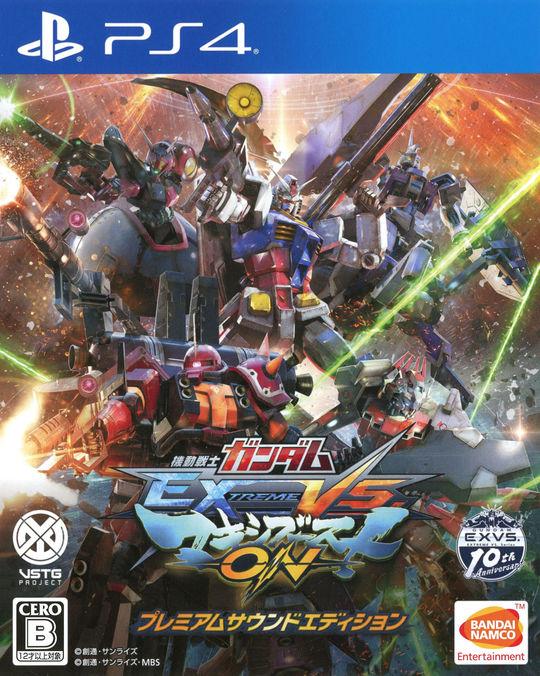 【新品】機動戦士ガンダム EXTREME VS. マキシブーストON プレミアムサウンドエディション (限定版)