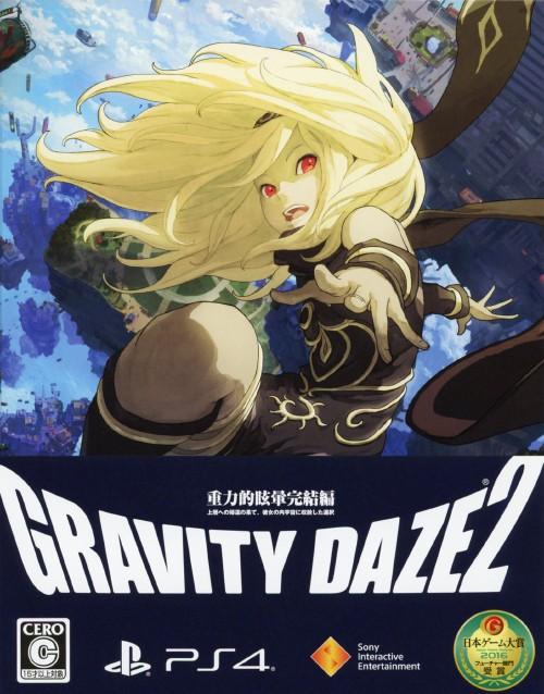 【中古】GRAVITY DAZE 2 初回限定版 (初回版)