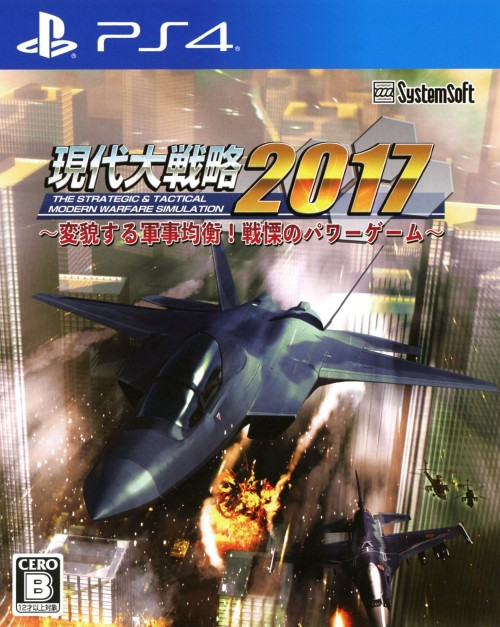 【中古】現代大戦略2017 〜変貌する軍事均衡!戦慄のパワーゲーム〜