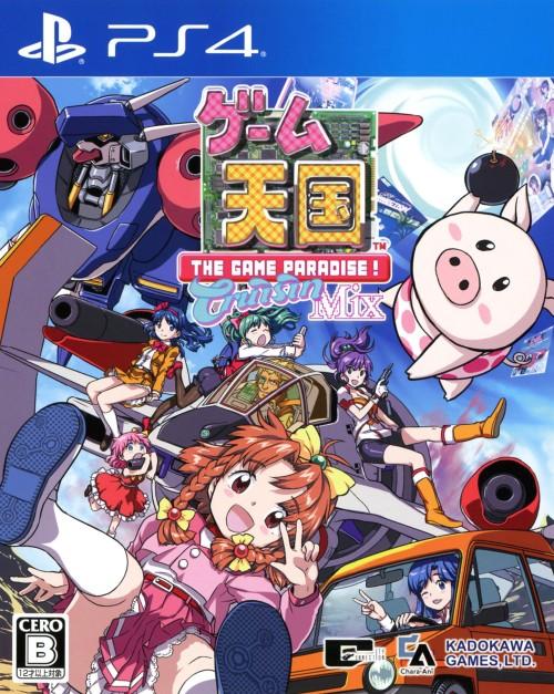 【中古】ゲーム天国 CruisinMix