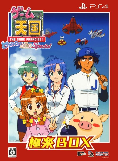 【新品】ゲーム天国 CruisinMix Special 極楽BOX (限定版)