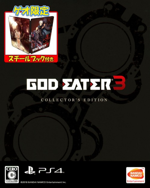【新品】【ゲオ限定】GOD EATER 3 初回限定生産版+スチールブック (限定版)