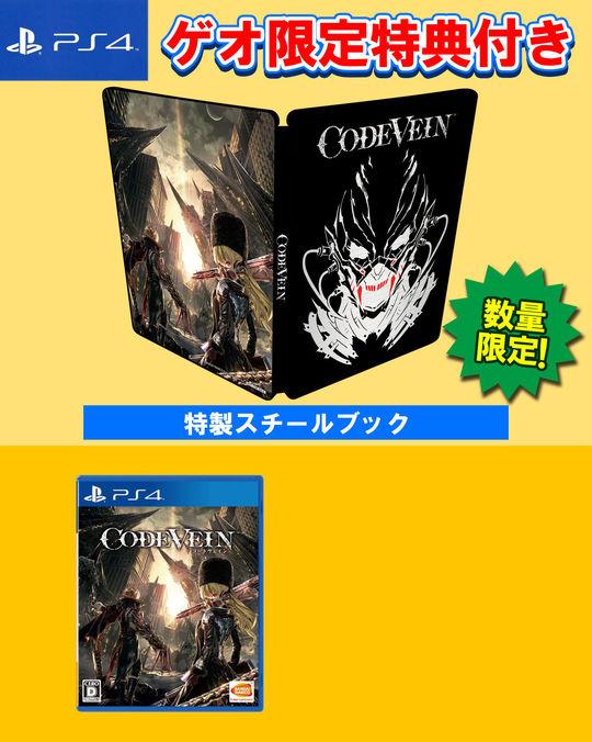 【新品】【ゲオ限定】CODE VEIN+スチールブック