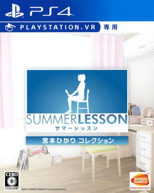 【中古】サマーレッスン:宮本ひかり コレクション(VR専用)