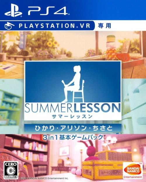 【中古】サマーレッスン:ひかり・アリソン・ちさと 3 in 1 基本ゲームパック(VR専用)