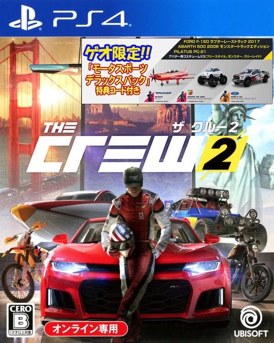 【新品】【ゲオ限定】ザ クルー2 モータースポーツデラックスパック(ネット専用)