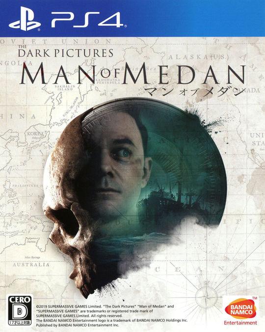 【新品】THE DARK PICTURES: MAN OF MEDAN(マン・オブ・メダン)