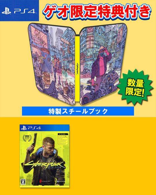 【新品】【18歳以上対象】【ゲオ限定】サイバーパンク 2077+スチールブック