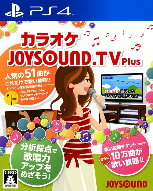 【中古】JOYSOUND.TV Plus
