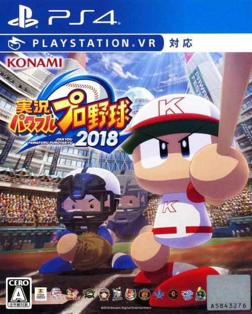 【新品】実況パワフルプロ野球2018