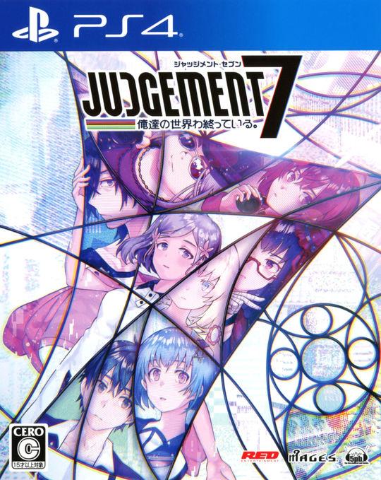 【新品】JUDGEMENT 7 −俺達の世界わ終っている。−