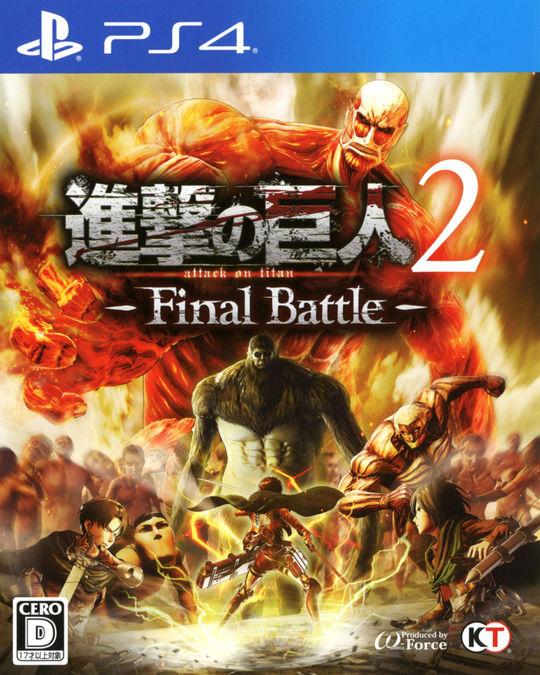 【中古】進撃の巨人2 −Final Battle−