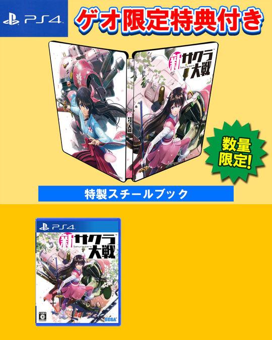 【新品】【ゲオ限定】新サクラ大戦+スチールブック