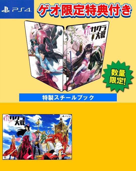 【新品】【ゲオ限定】新サクラ大戦 初回限定版+スチールブック (限定版)