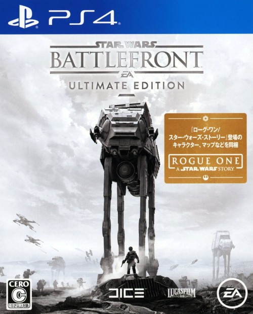 【中古】Star Wars バトルフロント Ultimate Edition