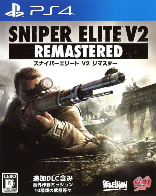 【新品】SNIPER ELITE V2 REMASTERED