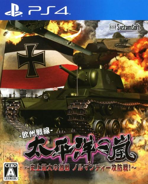 【中古】太平洋の嵐〜史上最大の激戦 ノルマンディー攻防戦!〜