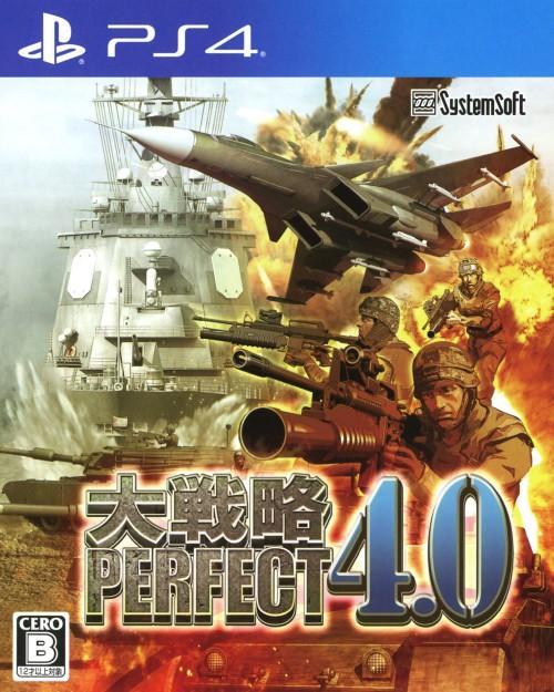【中古】大戦略パーフェクト4.0